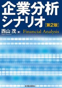 企業分析シナリオ