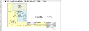 お金のブロックパズル Excel テンプレート
