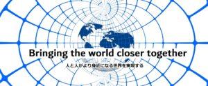 Bringing-the-world-closer-together