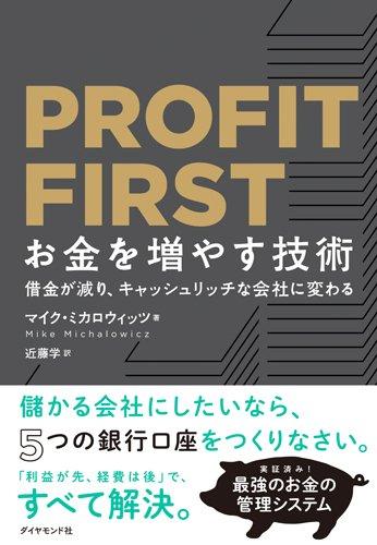「プロフィットファースト お金を増やす技術」