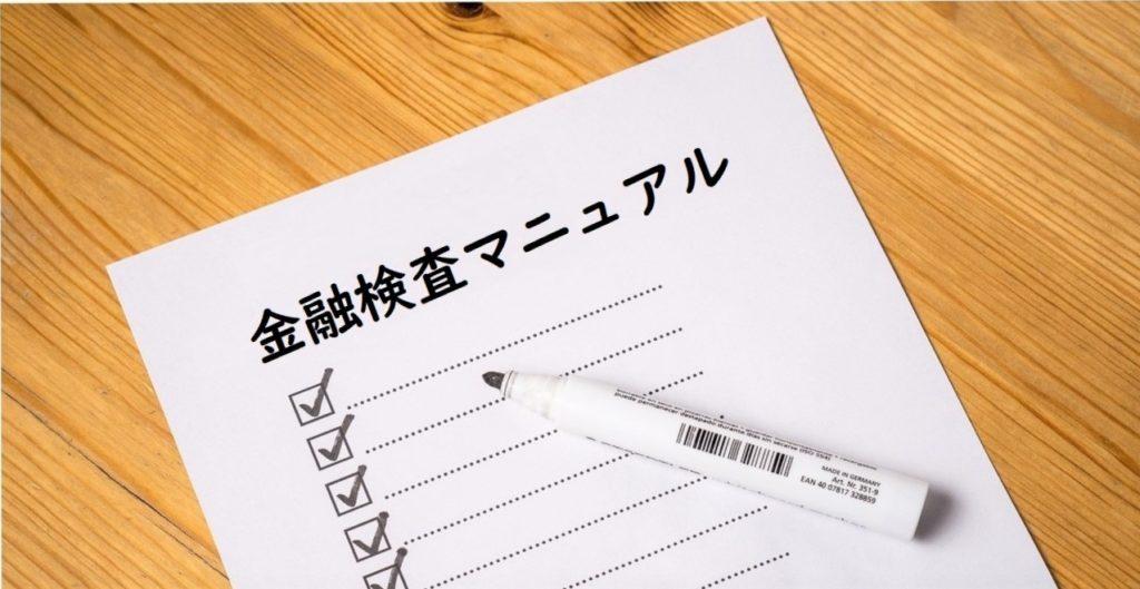 金融検査マニュアル