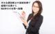 20代女性-中小企業診断士の資格取得で経理からM&A仲介の世界へ